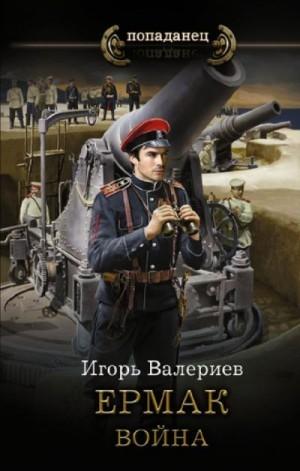 Валериев Игорь - Ермак-7. Война