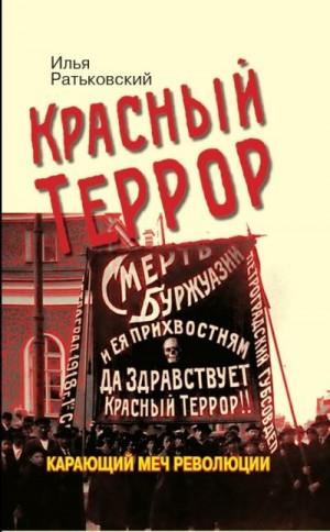 Ратьковский Илья - Красный террор. Карающий меч революции