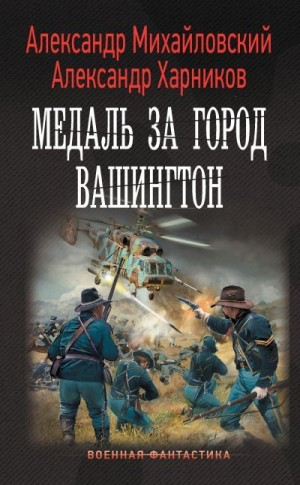 Харников Александр, Михайловский Александр - Медаль за город Вашингтон