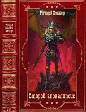 "Бэккер Ричард - Цикл ""Второй апокалипсис"". Компиляция. Книги 1-10"