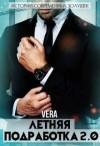 Vera - Летняя подработка 2.0