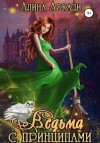 Аркади Алина - Ведьма с принципами