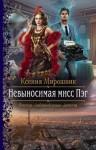 Мирошник Ксения - Невыносимая мисс Пэг