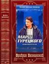 """Незнанский Фридрих - Цикл романов """"Марш Турецкого"""". Компиляция. Книги 1-23 (76-98)"""