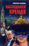 Краскова Валентина - Наследники Кремля