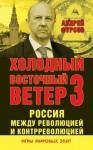 Фурсов Андрей - Россия между революцией и контрреволюцией. Холодный восточный ветер 3