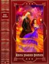 Звездная Елена - Циклы романов фэнтези. Компиляция. Книги 1-21