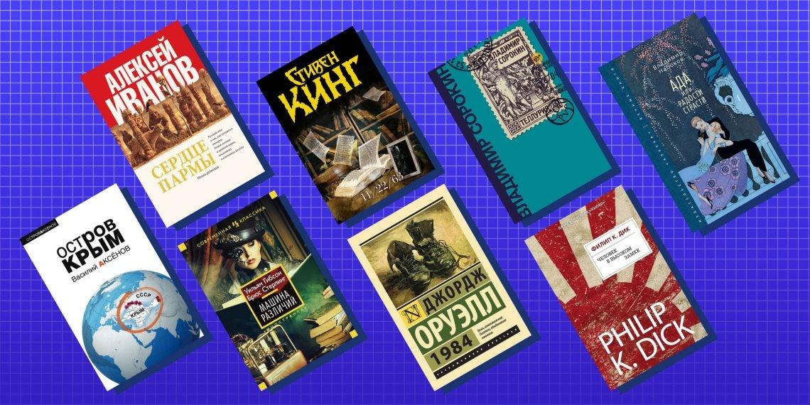 15-stoyashchih-knig-v-zhanre-alternativnoj-istorii_1555497998-1140x570.jpg
